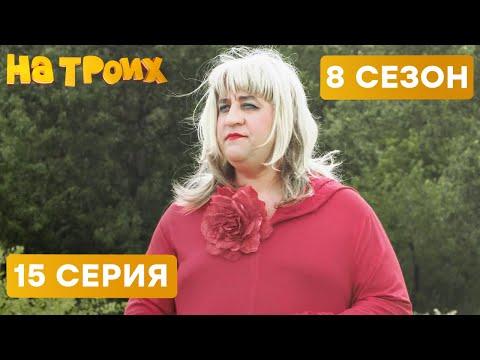 🤣 ОСТОРОЖНО! ВЛАСТНАЯ ЖЕНЩИНА - На Троих 2020 - 8 СЕЗОН - 15 серия | ЮМОР ICTV
