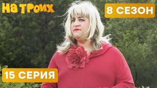 🤣 ОСТОРОЖНО! ВЛАСТНАЯ ЖЕНЩИНА - На Троих 2020 - 8 СЕЗОН - 15 серия   ЮМОР ICTV
