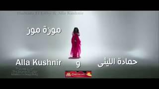 Alla Kushnir & Hamada El Lithy Mozza Moz   حماده الليثئ  موزه موز  مع الراقصه الا كوشنير