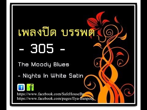 The Moody Blues   Nights In White Satin   Banpodj 305