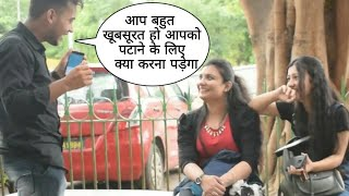 Aap Ko Patane Ke Liye Kya Karna Padega Prank On Cute girl By Desi Boy With A Twist | Prank In India
