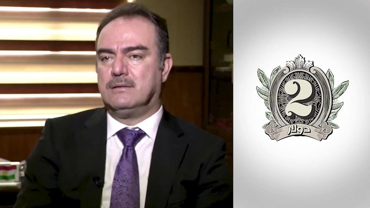 2 دولار - مسؤول يكشف ا?سباب تراجع الاقتصاد العراقي