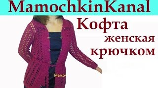 0 Кофточка крючком Мастер-класс Crochet Women's jacket