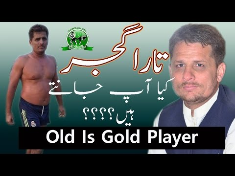 Old is Gold Kabaddi player Tara Gujjar   Career Story Of Tara Gujjar