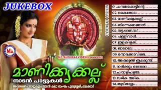 Manikyakallu   മാണിക്ക്യക്കല്ല്   Malayalam Nadanpattukal   Superhit Malayalam Nadanpattukal
