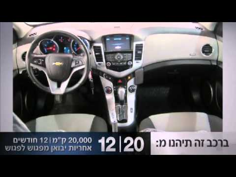 למעלה שברולט קרוז LS 2011 אוט' (1600) - YouTube TO-07