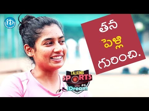 mithali-raj-about-her-marriage-||-talking-sports-with-idream