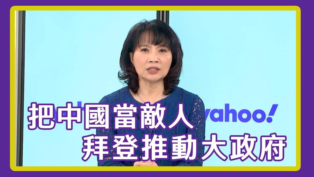 把中國當敵人 陳鳳馨:拜登才能推動大政府擴權【Yahoo TV】風向龍鳳配