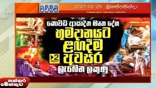 Paththaramenthuwa - (2021-02-25) | ITN Thumbnail