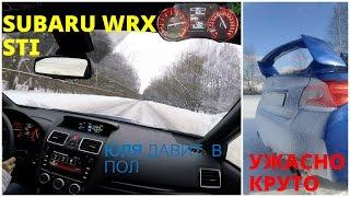 В первый раз за рулем Subaru WRX STI -  ВНИМАНИЕ, лексика соответствующая!