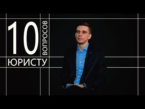 10 глупых вопросов ЮРИСТУ | Родион Шартдинов