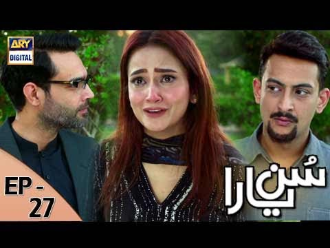 Sun yaara – Ep 27 – 10th July 2017 – ARY Digital Drama