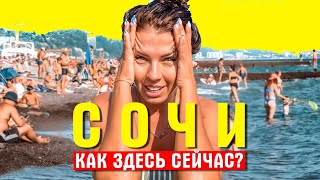 Отдых в Сочи сегодня Цены и пляжи Сочи 2021 Дендрарии парк Ривьера и Орджоникидзе