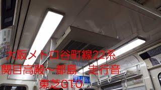 大阪メトロ谷町線22系走行音(888)