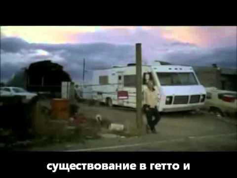 Akon  Ghetto rus sub