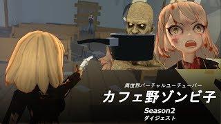 異世界バーチャルユーチューバー『カフェ野ゾンビ子』Season2ダイジェスト