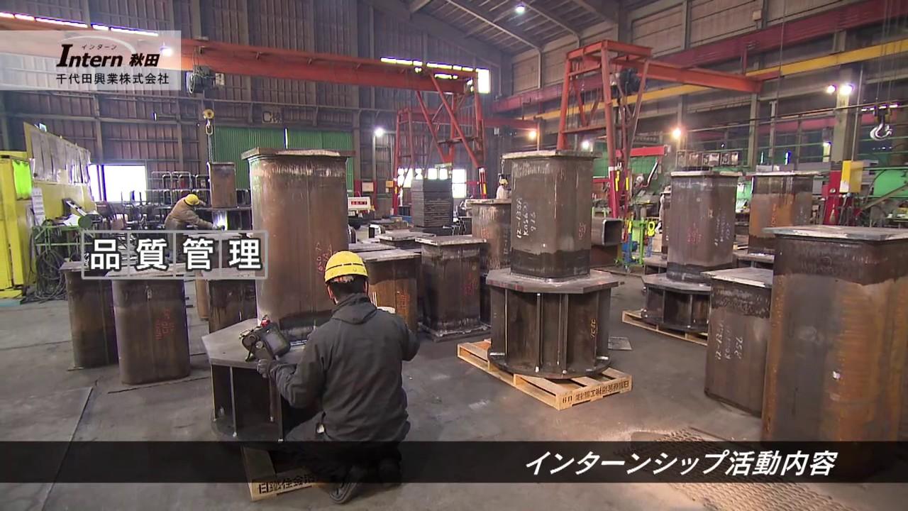 動画サムネイル:千代田興業株式会社