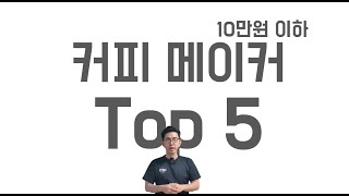 10만원 이하 가정용 커피 메이커 TOP5 추천! 가성…