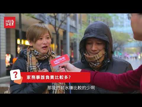 【HE FOR SHE 妳我一起】 2018年婦女節影片