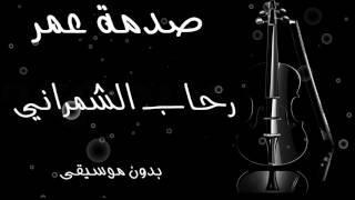 صدمة عمر _رحاب الشمراني _بدون موسيقى _2017