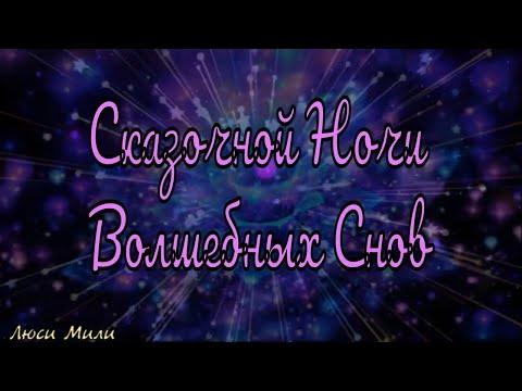 Спокойной Ночи !Сладких Снов! Сказочное  Пожелание Доброй  Ночи Волшебных Снов !Музыкальная Открытка
