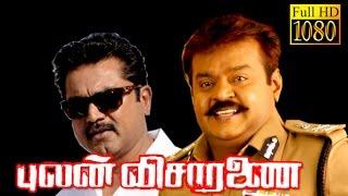 Pulan Visaranai | Vijayakanth,Rubini,Sarathkumar | Superhit Tamil Movie HD