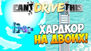Can't Drive This | ХАРДКОР НА ДВОИХ!