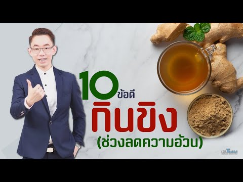 10 ข้อดี กินขิง (ช่วงลดความอ้วน)