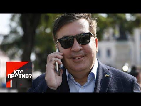 'Кто против?': Саакашвили