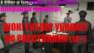 ГИТЛЕР УБИВАЕТ НА РАССТОЯНИИ (Охота на фюрера. Операция