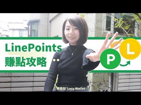 台灣最好用的點數!5分鐘認識LINE Points &賺點全攻略 懶錢包LazyWallet