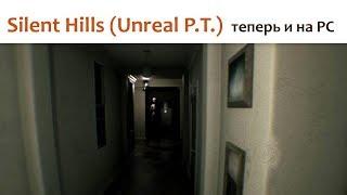 🎮 Silent Hills (Unreal P.T.) - хоррор-демка возвращается!