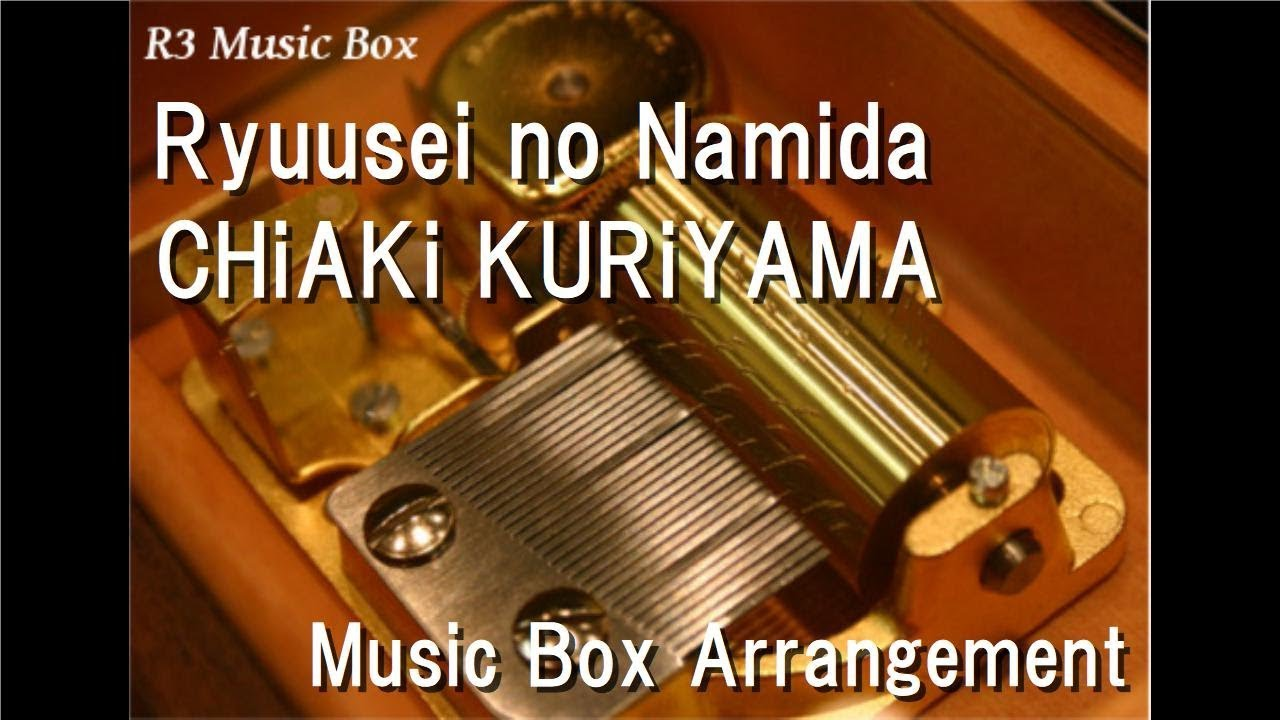 Ryuusei no namida instrumental christmas