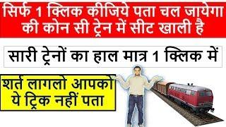 How to check Train seat availabilty in 1 click   सिर्फ एक ही क्लिक में जाने सारी ट्रेनों का हाल