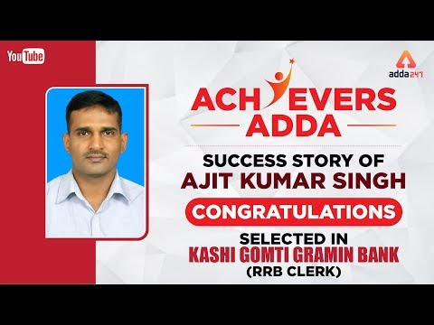 Achievers Adda | Success Story Of Ajit Kumar Singh (Munirka Branch) | RRB Clerk |