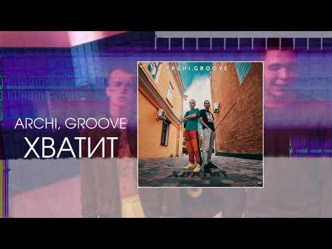 ARCHI, Groove - Хватит