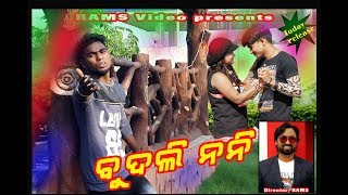 Download Budli nani Koraputia  song.....directed by RAMS MP3 song and Music Video