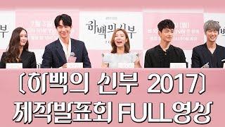 tvN [하백의 신부 2017] 제작발표회 ▶ FULL영상