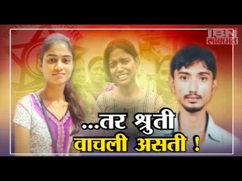 IBN Lokmat Special Show On Shruti Kulkarni Case