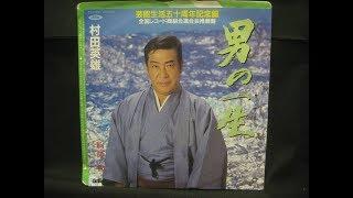 『男の一生』作詞 作曲: 賀川幸生 唄: 村田英雄 cover/津一郎 この歌は...