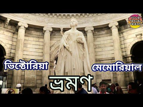 ভিক্টোরিয়া মেমোরিয়াল ভ্রমণ || Victoria Memorial Kolkata || Inside view || Museum || Garden ||