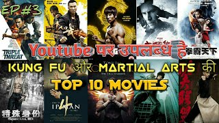 TOP 10 Kung-Fu & Martial Art's Action Movies On Youtube in हिन्दी