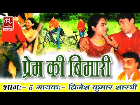 Prem Ki Bimari Part 5    प्रेम की बीमारी भाग ५  Dehati Katha Prem Ki Latest    Brijesh Kumar Shastri