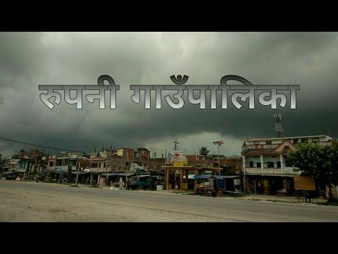 Rupani Gaupalika Documentary | Rupani Rural Municipality | Saptari | Nepal 🇳🇵