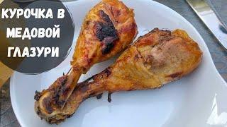 Куриные ножки с медом / курица в соевом соусе