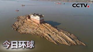[今日环球]长江迎来冬季枯水期 700年观音阁露真容| CCTV中文国际