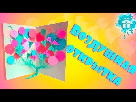 Лучшие Музыкальные Открытки с Поздравлением на День Рождение!