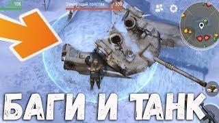 Танк и Баги на зимних локациях !  Баги и приколы  ! Last Day on Earth: Survival