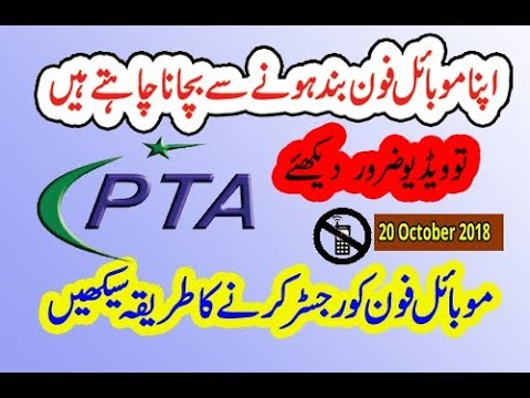 How to Register Mobile Phone with PTA (P.T.A mobile verification system)