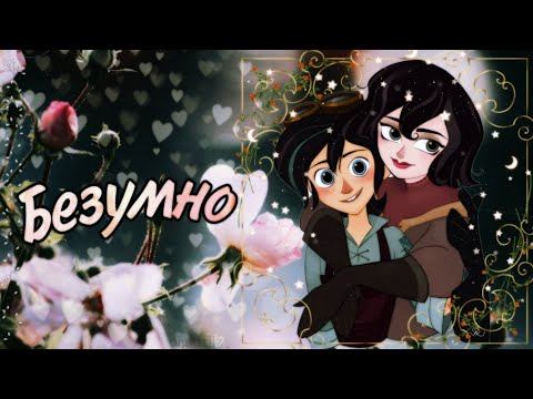 Вэриан и Кассандра|Безумно|Мини клип|Рапунцель: Новая история|Varian and Cassandra |Clip |Tangled